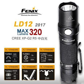 Fenix LD12 2017 手電筒(附原廠電池)/LED手電筒/320流明 黑色