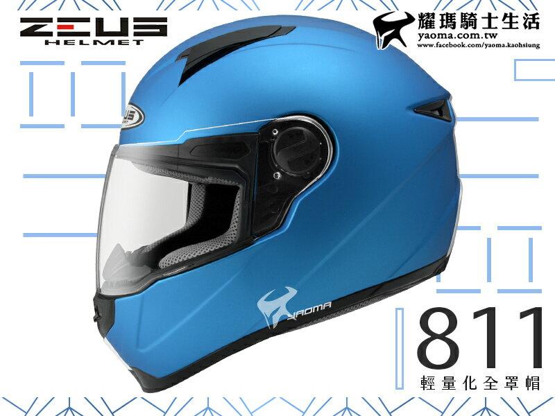 【加贈好禮】ZEUS安全帽|ZS-811 素色 消光細閃銀藍 內襯可拆 全罩帽 811 輕量化全罩帽 『耀瑪騎士生活機車部品』