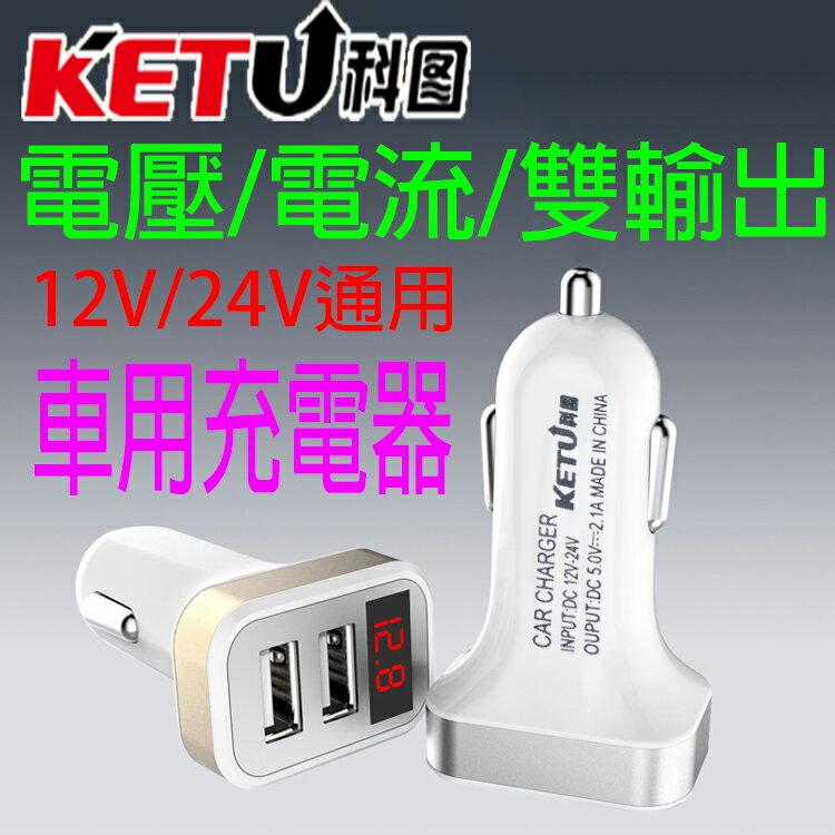 【電壓錶】KETU科圖 LED電壓電流顯示車充 12V-24V通用 2.1A雙輸出車用充電器/貨車/卡車/轎車/機車/電瓶-ZY
