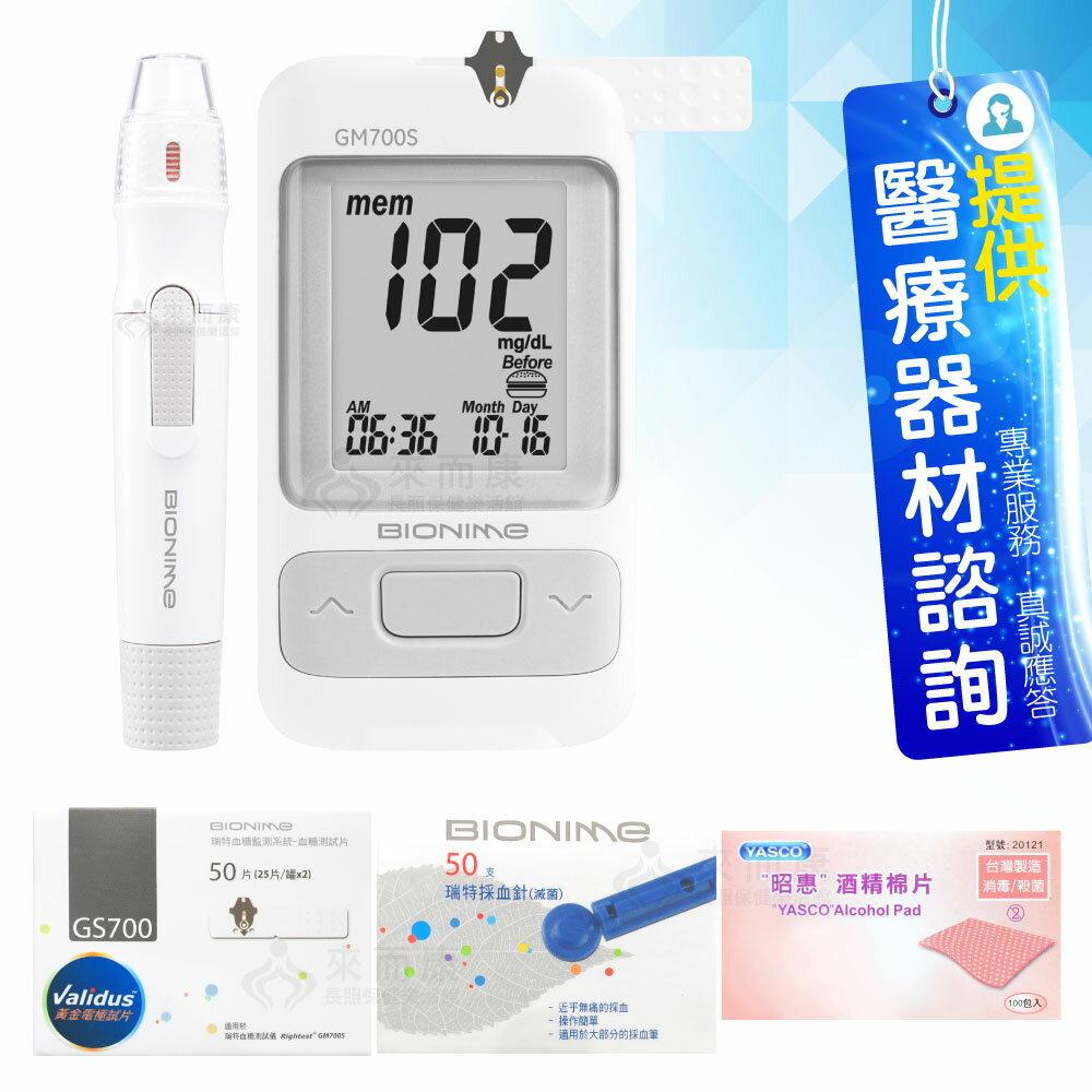 來而康 瑞特血糖監測系統 血糖機組 GM700S (主機+採血筆+50試紙+50採血針+加棉片) 二級