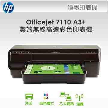 HP 惠普  Officejet 7110 A3無線網路高速印表機★★★全新原廠公司貨含稅附發票★★★