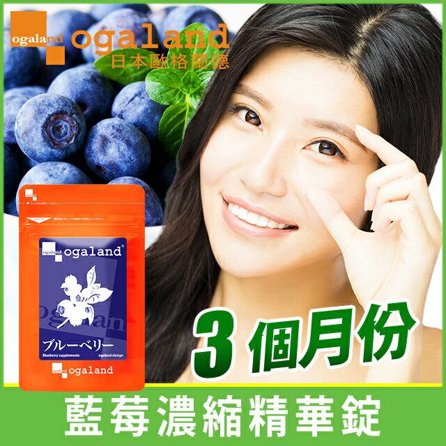 藍莓濃縮精華錠【約3個月份】歐格蘭德 ogaland - 限時優惠好康折扣