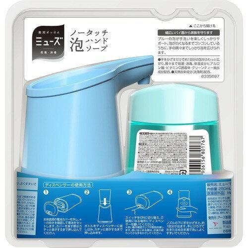 日本MUSE  /  限量款 哆啦A夢 小叮噹自動泡沫給皂機  250ml(主機+補充瓶*1)-日本必買 日本樂天代購(1315)。滿額免運 1