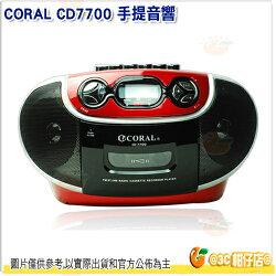CORAL CD7700 全功能手提音響 公司貨 USB 立體聲 錄音功能