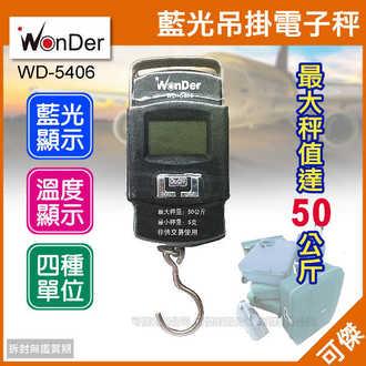 可傑 WonDer  WD-5406 藍光電子吊掛秤 電子秤 行李秤 精準測量 四種單位轉換 行李.貨物不超重!