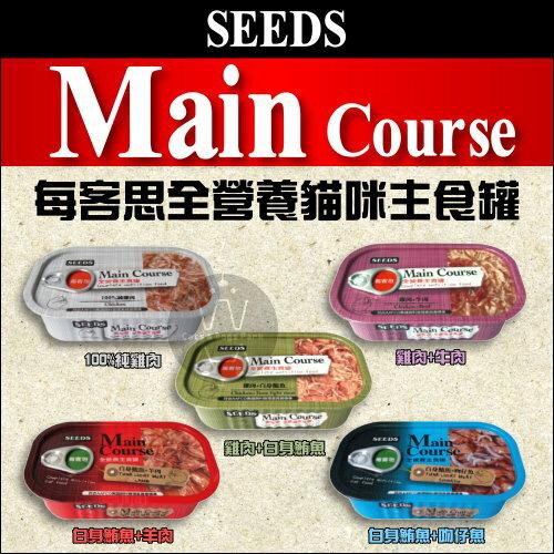 SEEDS惜時〔MainCourse每客思主食貓罐,5種口味,115g〕(單罐)
