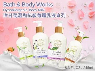 【彤彤小舖】Bath & Body Works 洋甘菊溫和身體乳液 245ml 沐浴系列 295ml BBW原裝進口