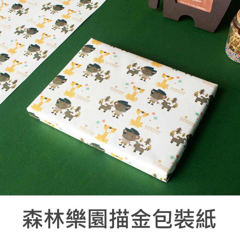 網購限定 BZZ-259 森林樂園描金包裝紙/10入