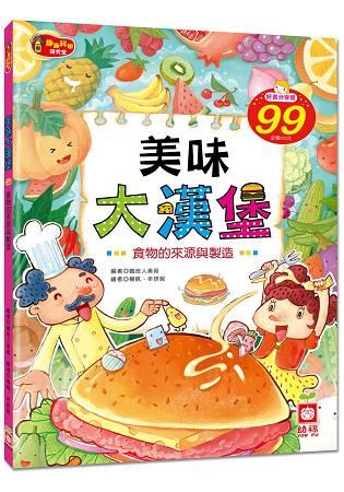 美味大漢堡《食物的來源與製造》