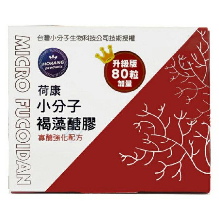 -典安-荷康小分子褐藻醣膠(Micro Fucoidan) 80粒/盒