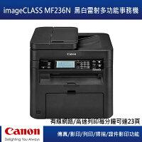 Canon佳能到Canon MF236n  黑白雷射多功能事務機 複合機-傳真/影印/列印/掃描
