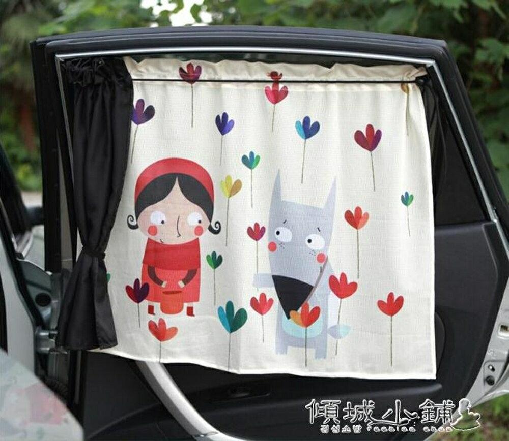 車窗窗簾 汽車窗簾磁吸式側窗遮陽簾防曬側擋夏季隔熱遮陽擋卡通雙層一對 傾城小鋪 母親節禮物