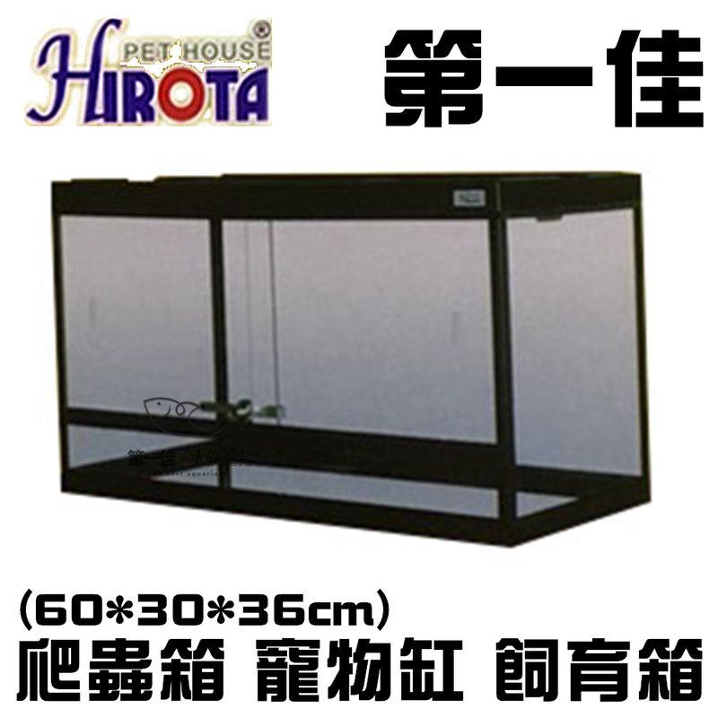 [第一佳水族寵物] 台灣HIROTA宣龍〔RP-600〕爬蟲箱 寵物缸 飼育箱(60*30*36cm)