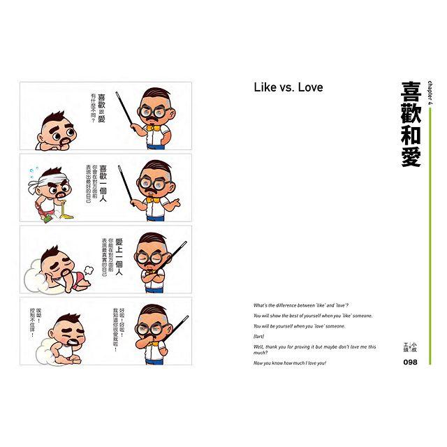 小叔愛工頭-Love is You + Me 8