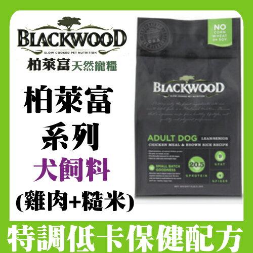 BLACKWOOD 柏萊富狗飼料- 特調低卡犬15磅-雞+米
