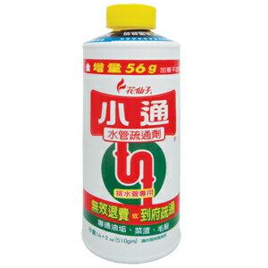 花仙子 小通水管疏通劑 510gm