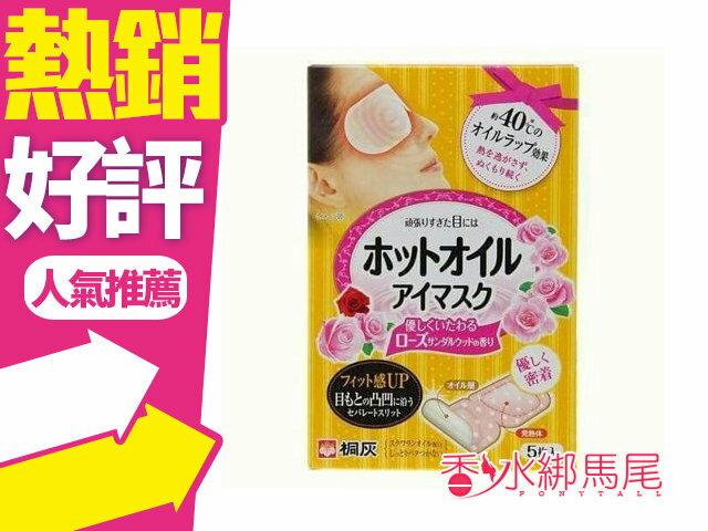 日本 桐灰 玫瑰熱油溫感舒壓眼罩 5枚◐香水綁馬尾◐