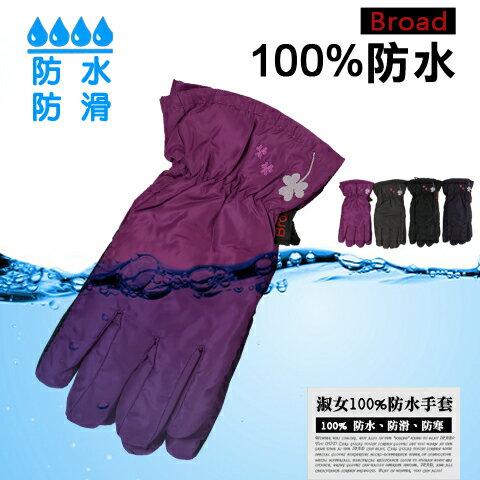 防水防風保暖止滑機車手套 三朵花花 女款 內裏絨毛