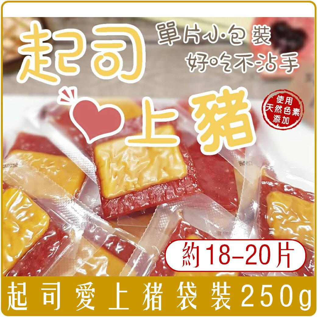 《Chara 微百貨》 起司愛上豬 起司 豬肉乾 豬肉干 奶酪 250g 袋裝 約18-20片獨立包裝 豬背 批發 團購 起司豬 1