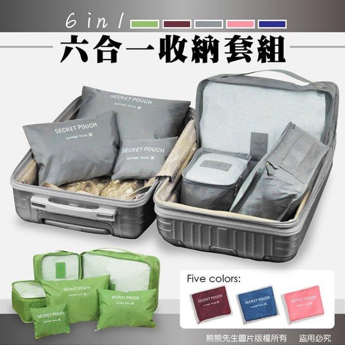 ~熊熊先生~旅行六合一收納套組 行李箱收納袋 多件組 收納包盥洗包 衣物整理袋 洗漱包 6
