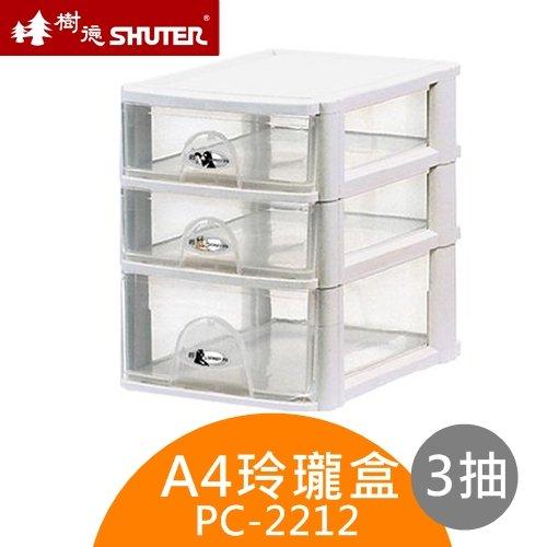 樹德 SHUTER 魔法收納力玲瓏盒 (A4) PC-2212