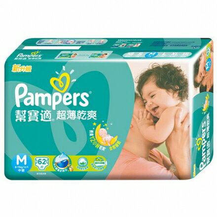 『121婦嬰用品館』幫寶適 超薄乾爽 嬰兒紙尿褲-M62片x4包/箱★平均$5.9/片  ( 0271)