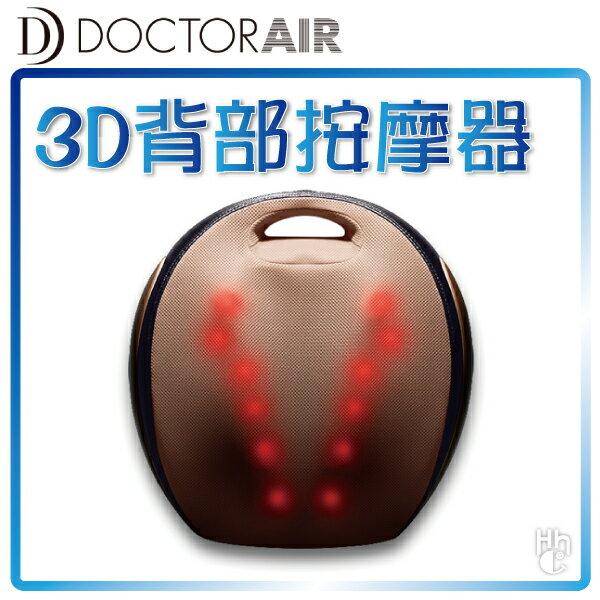 ➤加購按摩枕享折扣【和信嘉】DOCTOR AIR 3D 背部按摩器(象牙) 按摩紓壓 輕便好收 公司貨 原廠保固一年