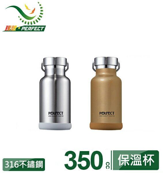 【晨光】PERFECT 316不鏽鋼極致真空保溫杯350ml 2色(318040)