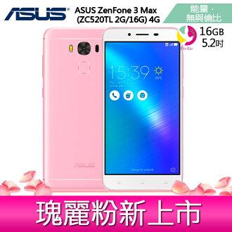 華碩ASUS ZenFone 3 Max (ZC520TL 2G/16G) 4G 雙卡雙待 智慧型手機- 瑰麗粉