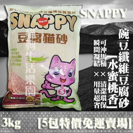 碗豆纖維豆腐貓砂*5包