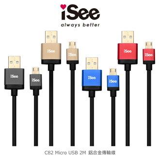 iSee IS-C82 Micro USB 2M鋁合金傳輸線 充電傳輸線~斯瑪鋒數位~