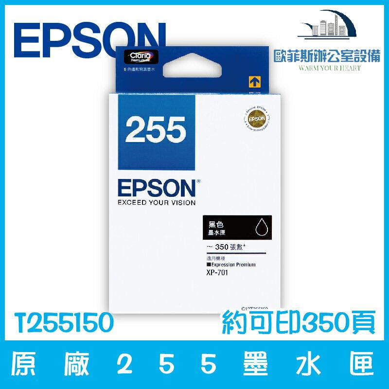 愛普生 EPSON T255150 原廠255墨水匣 文件黑 約可印350頁 適用XP-701