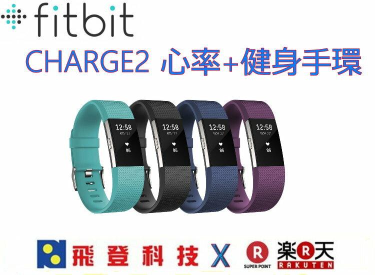 購買送皮錶帶 Fitbit Charge2 智能手錶 健身手錶 智慧手錶 心率監測 運動錶 藍牙 GPS定位 台灣公司貨