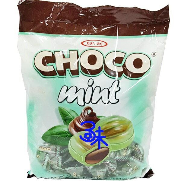 **最新到貨**(土耳其)Tayas 薄荷巧克力夾心糖 1包1000公克(200個) 特價 168 元【8690997172969】( Tayas choco mint) ( 聖誕糖 喜糖 活動用糖 不到1元糖果)