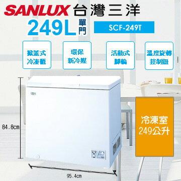 <br/><br/>  【三洋 SANLUX】249公升冷凍櫃SCF-249T<br/><br/>