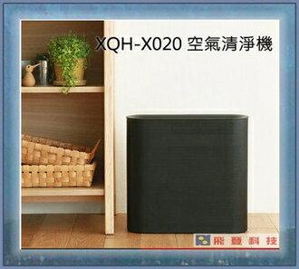 【買一送一 】正負零±0 XQH-X020 空氣清淨機 白色 淨化 PM2.5 塵蟎 懸浮微粒 過敏(下標一台 就多送一台 共兩台)