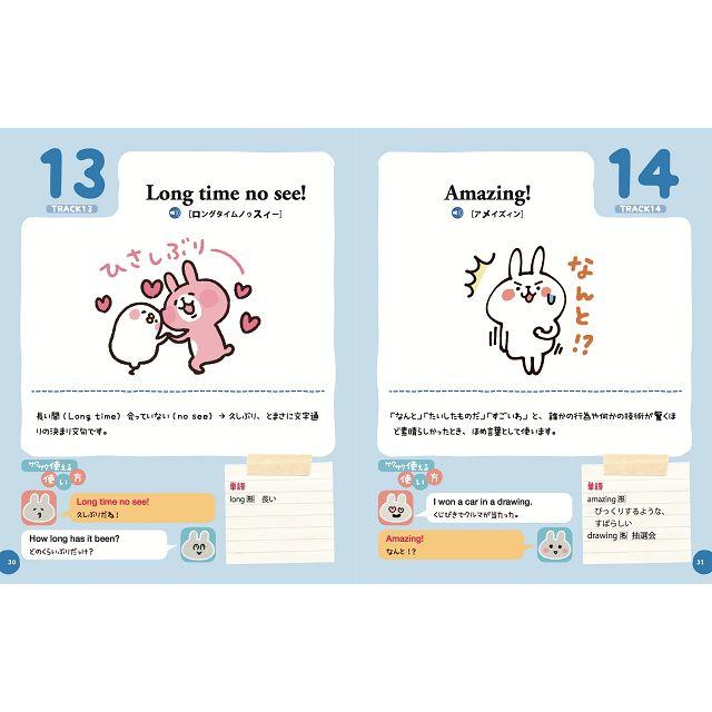 卡娜赫拉小動物貼圖角色陪你學簡單英語會話附DL 2