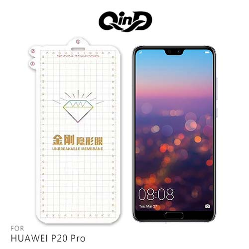 QinD HUAWEI P20 Pro 金剛隱形膜 清透纖薄 高清高透