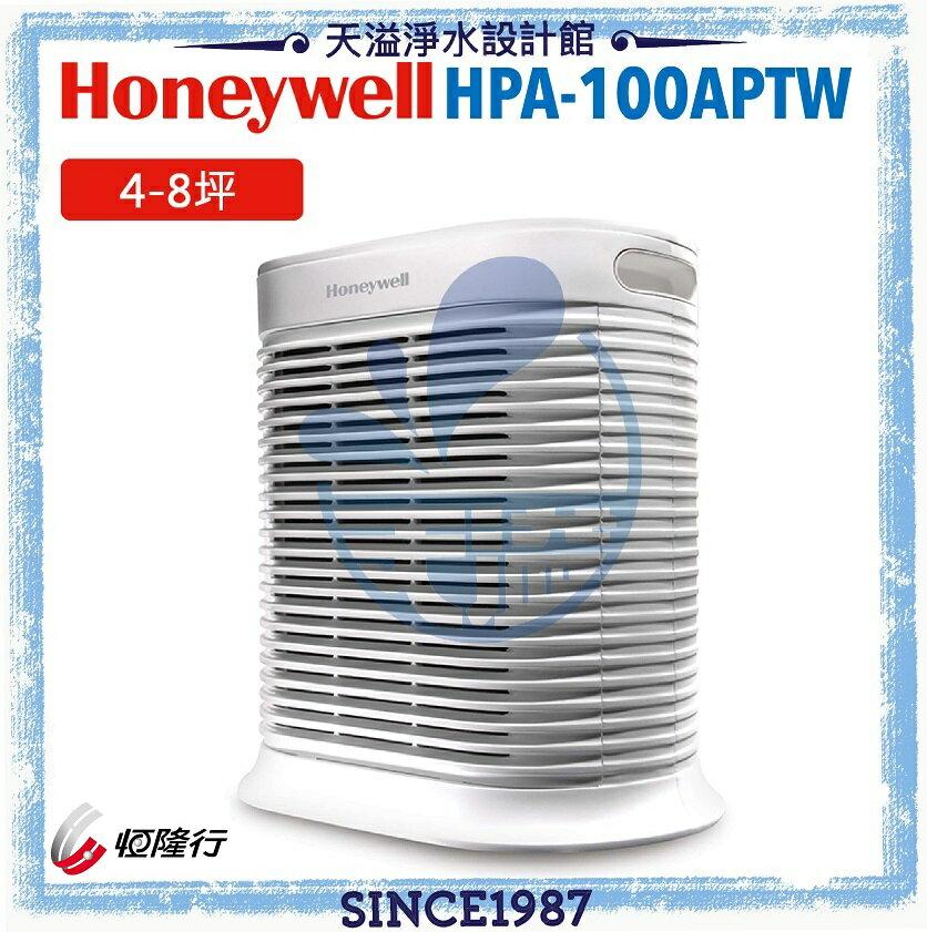 【台灣公司貨】【Honeywell】 True HEPA抗敏空氣清淨機 HPA-100APTW【4-8坪】【恆隆行授權經銷】【贈原廠濾網】