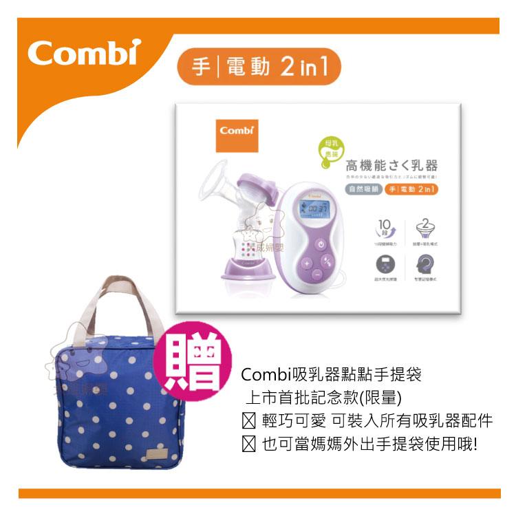 【大成婦嬰】Combi 自然吸韻手電動二合一吸乳器 (81295) 台灣康貝公司貨 主機一年保 2