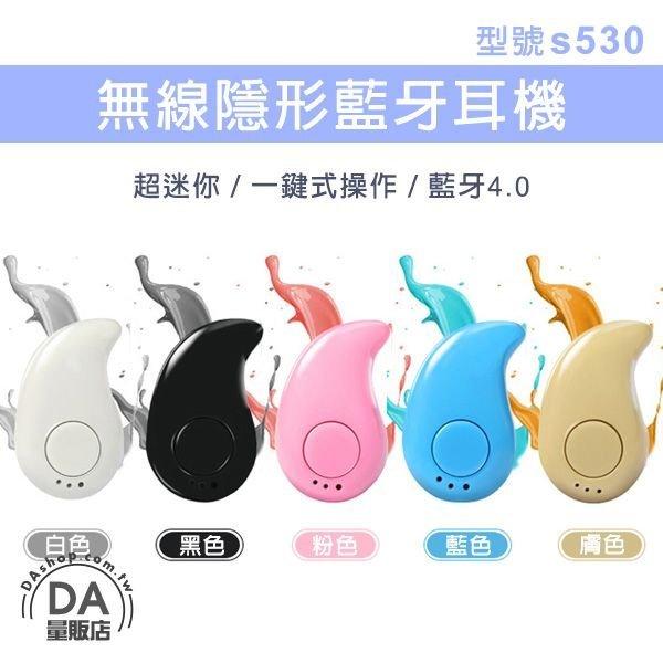 《DA量販店》樂天最低價 最新款 S530 藍芽耳機 無線 4.0 防水防汗 運動健身 通話 迷你隱形入耳式 多色可選