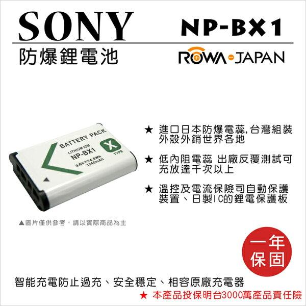 ROWA樂華FORSONYNP-BX1NPBX1電池外銷日本原廠充電器可用保固一年RX100M5WX500HX500RX100RX100M2RX100M3RX100M4RX100M5