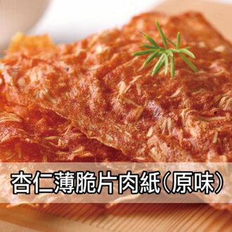 [小豬農莊]杏仁薄脆片肉紙(原味)