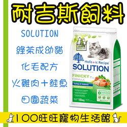 SOLUTION 耐吉斯 綠茶成幼貓 化毛配方 火雞肉+鮭魚+田園蔬菜 1.5kg