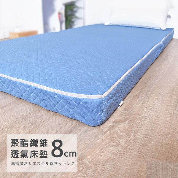 凱堡日本防螨抗菌透氣纖維床墊單人(2色)【C18103】