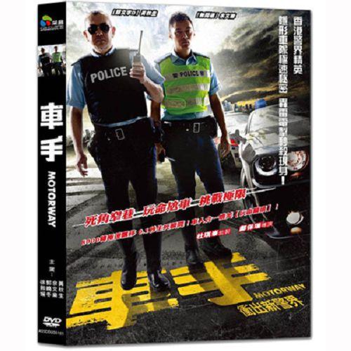 【超取299免運】車手DVD 余文樂/黃秋生