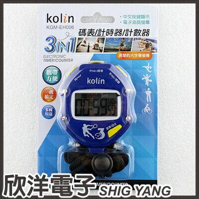 <br/><br/>  ※ 欣洋電子 ※ Kolin 3合一 碼錶/計時器/計數器 (KGM-EH006) /跑步、競賽、游泳、運動、計時、速疊杯<br/><br/>