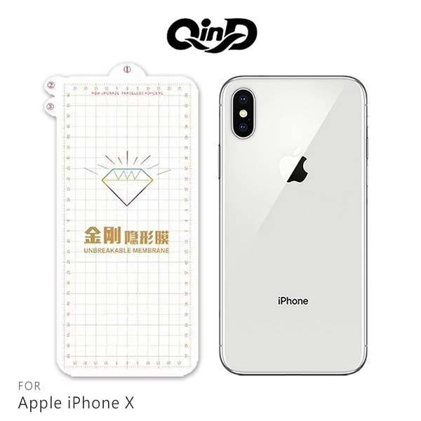 ~愛瘋潮~99  QinD Apple iPhone X 金剛隱形膜 背膜  清透纖薄 高