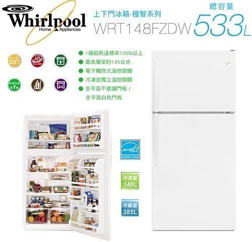 昇汶家電批發:Whirlpool 惠而浦 533L 極智上下門冰箱 WRT148FZDW