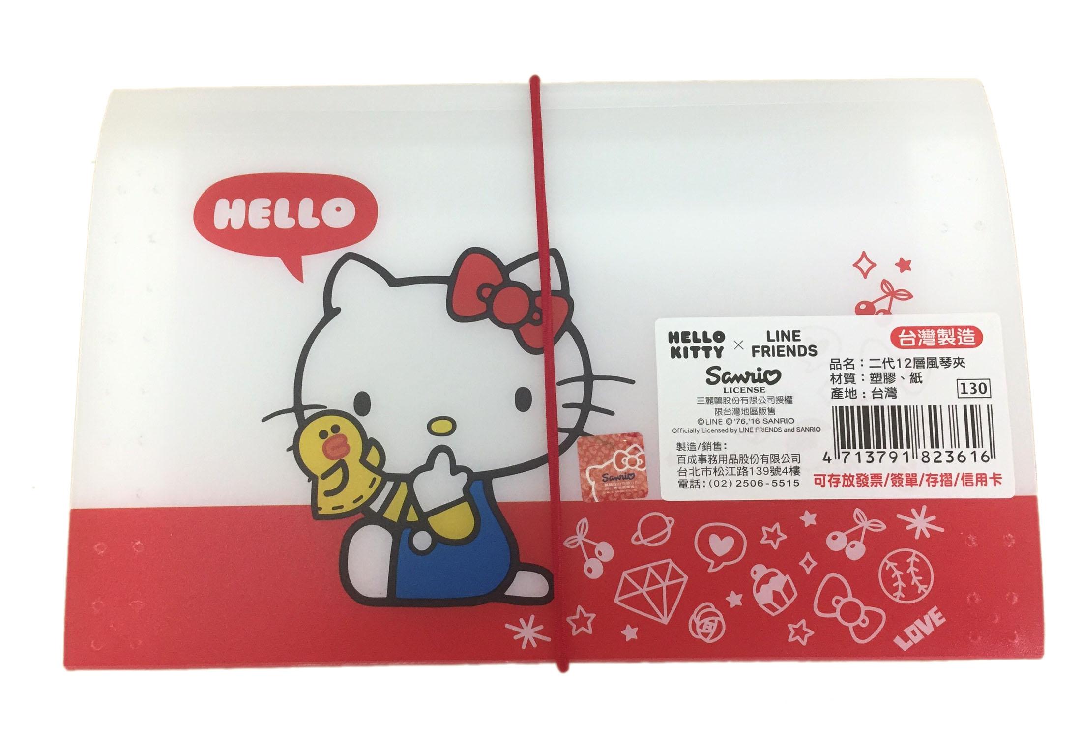 【真愛日本】16070100004二代12層風琴夾-KT&LINE2色    三麗鷗 Hello Kitty 凱蒂貓     資料夾 文具用品